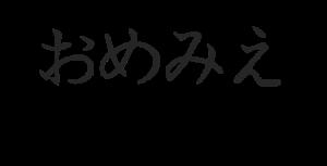 コンセプト モデル デザイン カタチ ブランディング Office P 東京