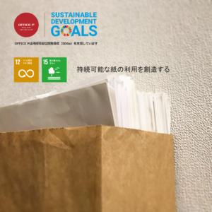 持続可能な紙の利用を創造する   サステナビリティとSDGsのデザイン