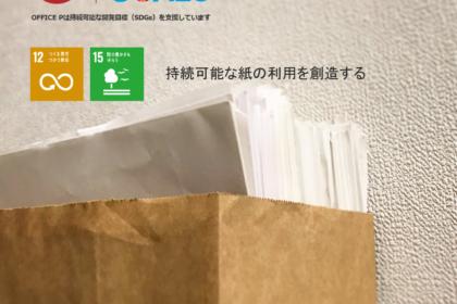サステナビリティ SDGs 12 15 紙 印刷 持続可能